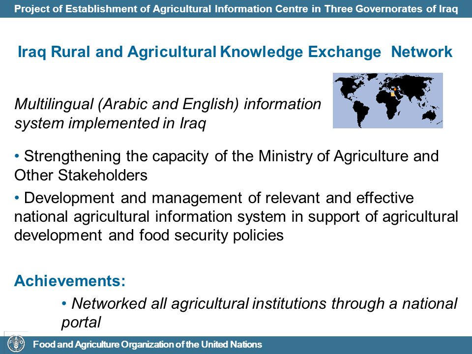 Project of Establishment of Agricultural Information Centre in Three Governorates of Iraq Food and Agriculture Organization of the United Nations IRAKEN Interfaces 1- Front end Interface: The front end components provide the information browsing and retrieval functionalities, and are available to any site user.
