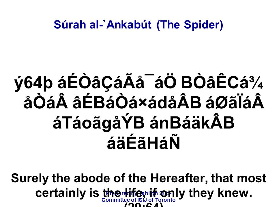 Prepared by Tablígh Sub- Committee of ISIJ of Toronto Súrah al-`Ankabút (The Spider) áÌÖãäkÂB âÐá áÌ×ã|ãÃåhâÆ áÐáäÃÂB BâÒá®áj ãÀåÃâ·åÂB Ø㶠BÒâRã¾án BálãIᶠWhen they ride on the ships they call upon Alláh, making the religion sincerely His.