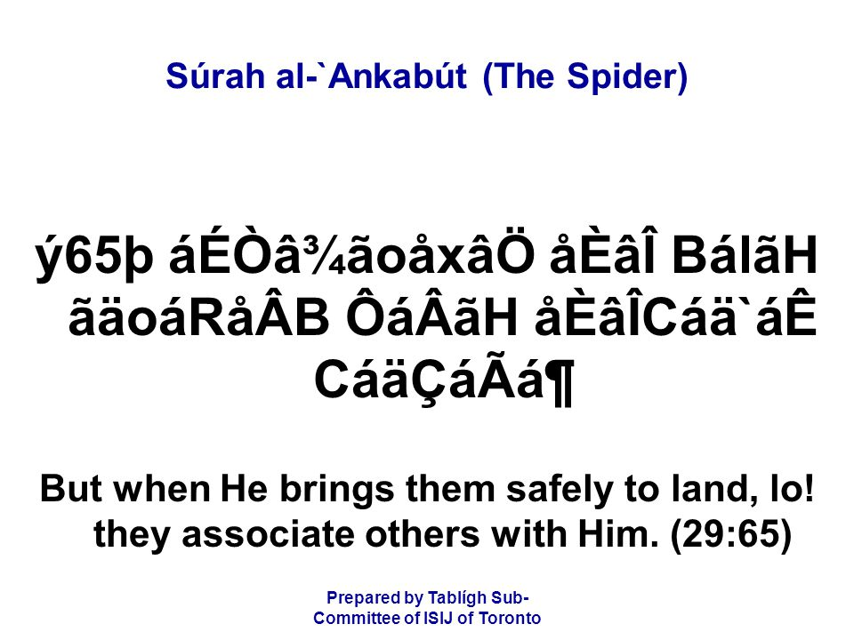 Prepared by Tablígh Sub- Committee of ISIJ of Toronto Súrah al-`Ankabút (The Spider) ý66þ áÉÒâÇáÃå¯áÖ áµåÒátᶠBÒâ¯áäXáÇáXá×ãÂáÑ åÈâÎCáËå×áWD CáÇãQ BÑâoâ·å¿á×ã Thus they become ungrateful for what We have given them.