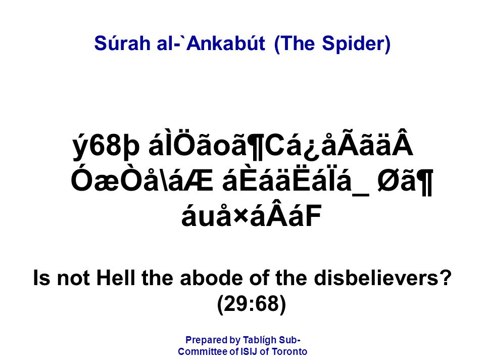 Prepared by Tablígh Sub- Committee of ISIJ of Toronto Súrah al-`Ankabút (The Spider) áÐáäÃÂB áäÉãHáÑ CáËáÃâRâs åÈâÏáäËáÖãkåÏáËá CáË×㶠BÑâkáÎCá_ áÌÖãmáäÂBáÑ ý69þ áÌ×ãËãtådâÇåÂB á°áÇá Those who strive hard for Us, We will most certainly guide them to our ways; and Alláh is always with the doers of good.