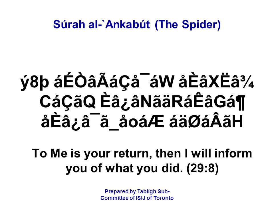 Prepared by Tablígh Sub- Committee of ISIJ of Toronto Súrah al-`Ankabút (The Spider) Ø㶠åÈâÏáäËáÃãgåkâËá ãVCádãÂCáä|ÂB BÒâÃãÇá®áÑ BÒâËáÆD áÌÖãmáäÂBáÑ ý9þ áÌ×ãdãÂCáä|ÂB And those who believe and do good deeds, We will cause them to enter among the good.
