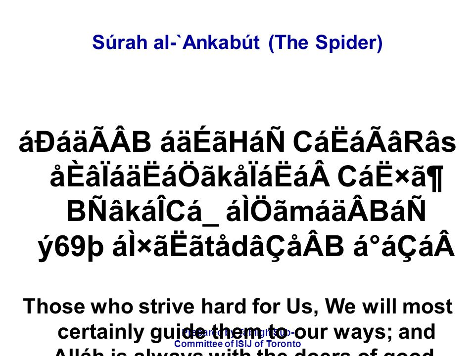 Prepared by Tablígh Sub- Committee of ISIJ of Toronto Súrah al-`Ankabút (The Spider) èkáäÇádâÆ ãÁB áäÑ èkáäÇádâÆ ÔÃá® ãäÄá{ áäÈâÏäÃÂáB O Alláh bless Mu<ammad and the family of Mu<ammad.