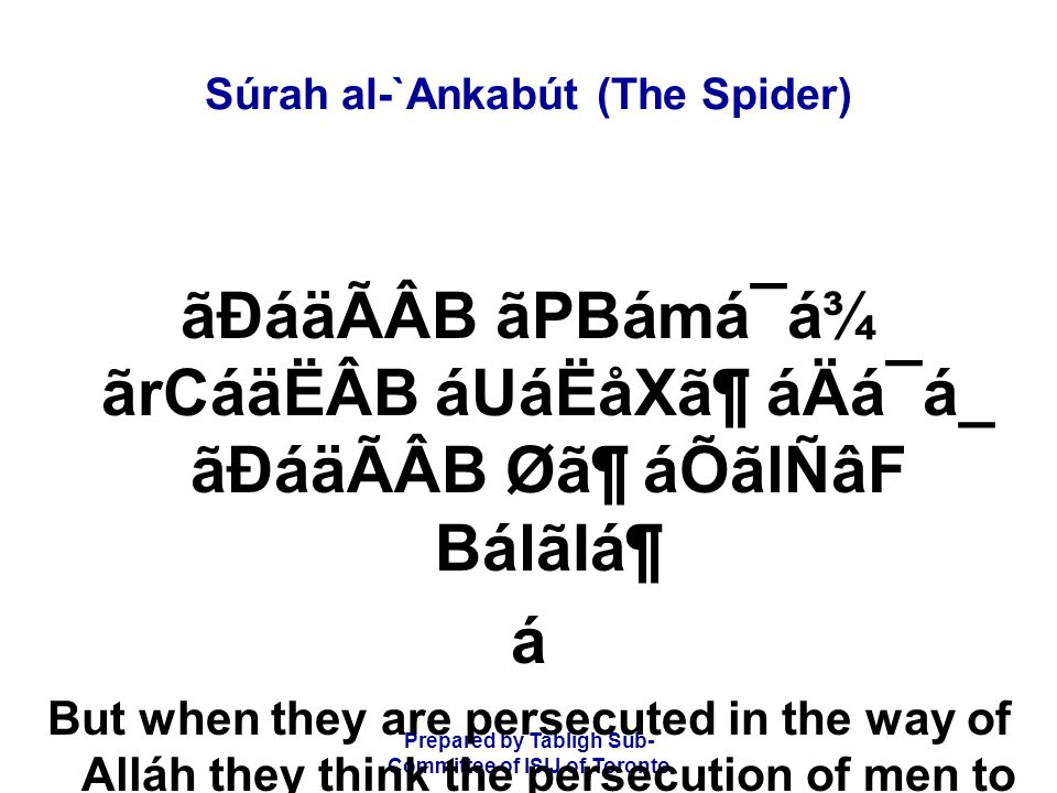 Prepared by Tablígh Sub- Committee of ISIJ of Toronto Súrah al-`Ankabút (The Spider) åÈâ¿á¯áÆ CáäËâ¾ CáäÊãH áäÌâÂÒâ»á×á ÀãäQáän ÌãäÆ çoå|áÊ ACá_ ÌãNáÂáÑ But if there came help from your Lord, they would certainly say, surely we are with you.