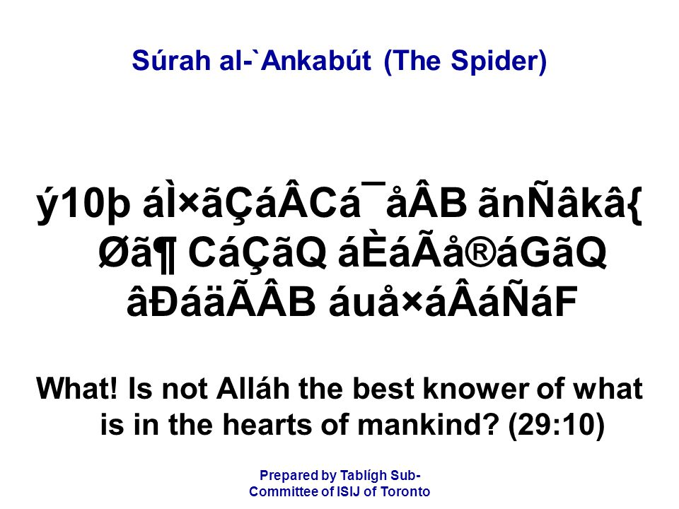 Prepared by Tablígh Sub- Committee of ISIJ of Toronto Súrah al-`Ankabút (The Spider) ý11þ áÌ×ã»ã¶CáËâÇåÂB áäÌáÇáÃå¯á×áÂáÑ BÒâËáÆD áÌÖãmáäÂB âÐáäÃÂB áäÌáÇáÃå¯á×áÂáÑ Most certainly Alláh knows those who believe and most certainly He knows the hypocrites.