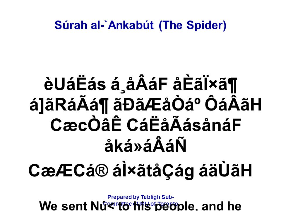 Prepared by Tablígh Sub- Committee of ISIJ of Toronto Súrah al-`Ankabút (The Spider) ý14þ áÉÒâÇãÂC᪠åÈâÎáÑ âÉCá¶Òâä§ÂB âÈâÎámágáGᶠThen the flood seized them while they were unjust.