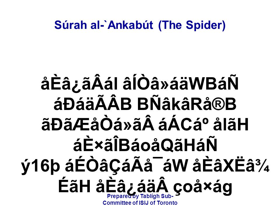 Prepared by Tablígh Sub- Committee of ISIJ of Toronto Súrah al-`Ankabút (The Spider) Cæ¿å¶ãH áÉÒâ»âÃåháWáÑ CæÊCá[åÑáF ãÐáäÃÂB ãÉÑâj ÌãÆ áÉÑâkâRå¯áW CáÇáäÊãH You only worship idols besides Alláh, and you create a lie;