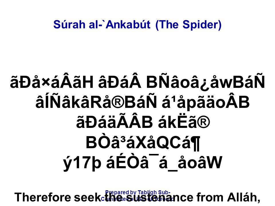 Prepared by Tablígh Sub- Committee of ISIJ of Toronto Súrah al-`Ankabút (The Spider) åÈâ¿ãÃåRẠÌãäÆ çÈáÆâF áPáämá¾ åká»á¶ BÒâQãämá¿âW ÉãHáÑ If you deny (the truth), then surely nations before you have denied (the truth),