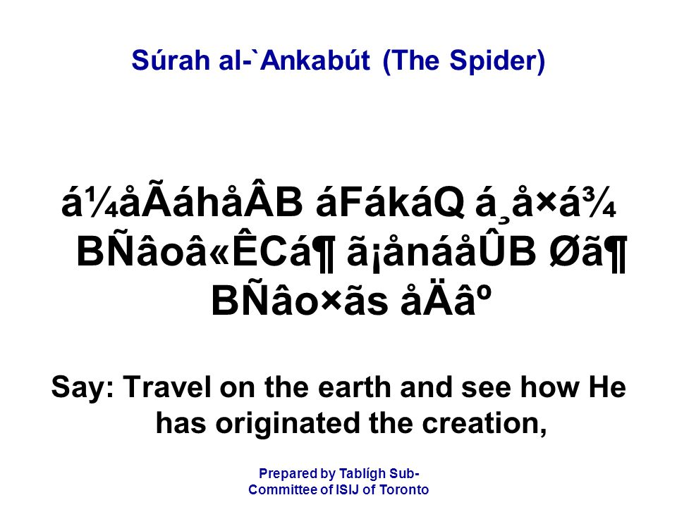 Prepared by Tablígh Sub- Committee of ISIJ of Toronto Súrah al-`Ankabút (The Spider) ÔáÃá® áÐáäÃÂB áäÉãH áTáoãgåÝB áTáGåxáäËÂB âOãxËâÖ âÐáäÃÂB áäÈâ[ ý20þ çoÖãkẠèAåØáw ãäÄâ¾ then Alláh causes another development; surely Alláh has power over all things.