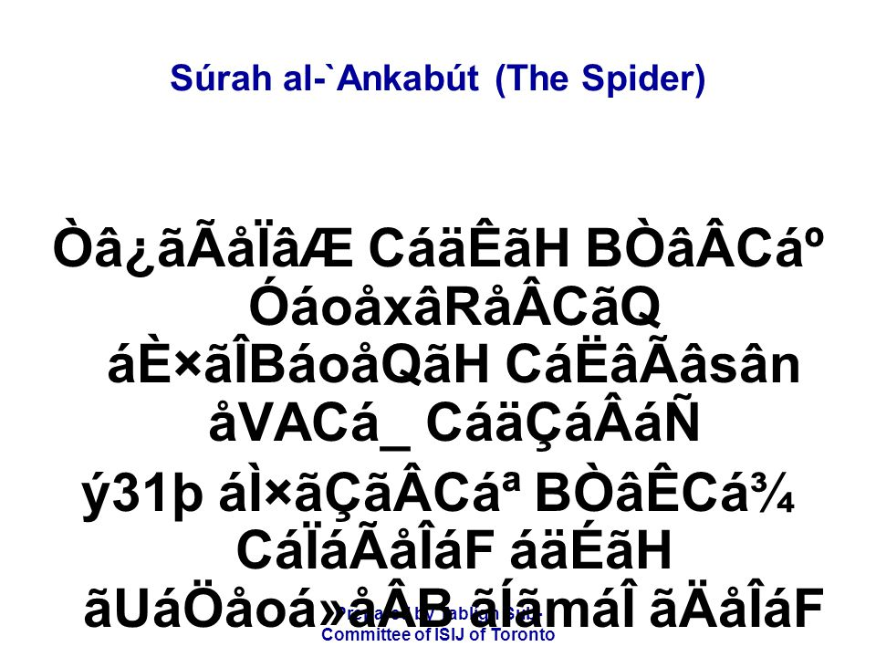 Prepared by Tablígh Sub- Committee of ISIJ of Toronto Súrah al-`Ankabút (The Spider) CáÏ×㶠ÌáÇãQ âÈáÃå®áF âÌådáÊ BÒâÂCẠCæ¦Òâ CáÏ×㶠áäÉãH áÁCẠHe (Ibráhím) said: Amongst them is Lút.