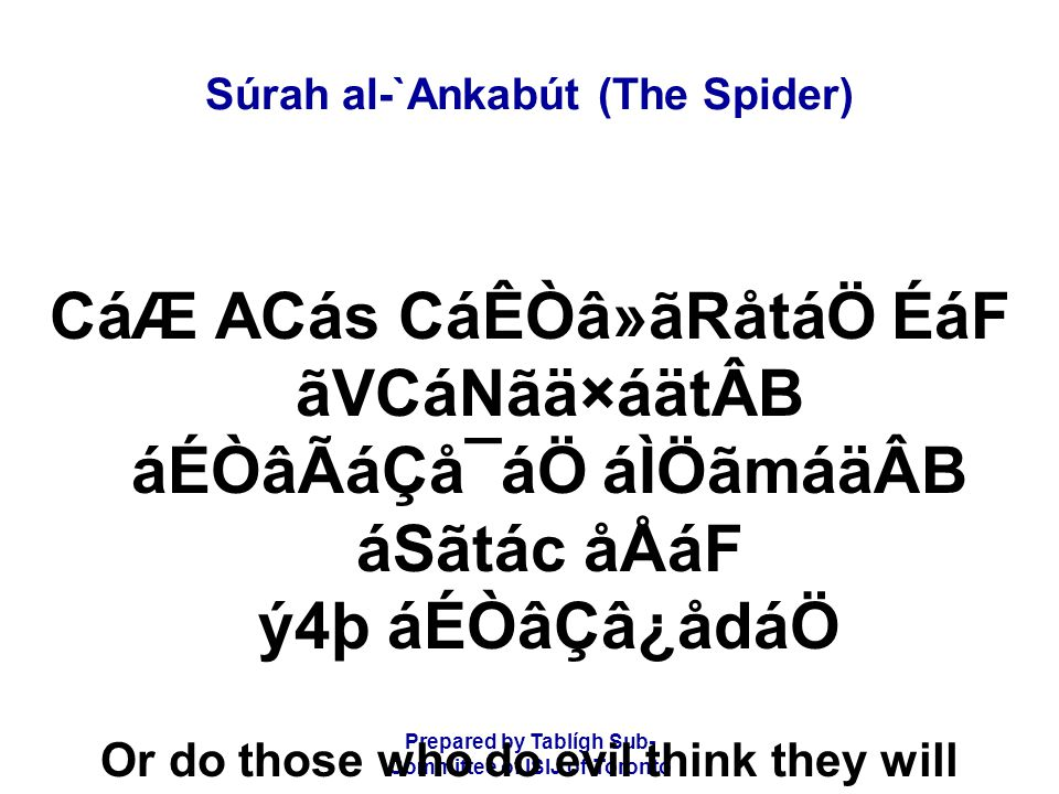 Prepared by Tablígh Sub- Committee of ISIJ of Toronto Súrah al-`Ankabút (The Spider) áÒâÎáÑ èVáÝ ãÐáäÃÂB áÄá_áF áäÉãIᶠãÐáäÃÂB ACá»ã Òâ_åoáÖ áÉCá¾ ÌáÆ ý5þ âÈ×ãÃá¯åÂB â°×ãÇáätÂB Whoever hopes for the meeting with Alláh, then surely the term appointed with Alláh will come, and He is the All­Hearing, All­ Knowing.