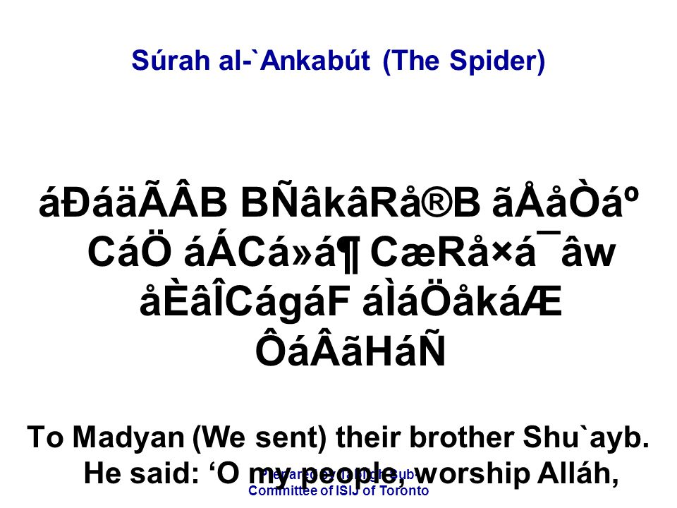 Prepared by Tablígh Sub- Committee of ISIJ of Toronto Súrah al-`Ankabút (The Spider) ã¡ånáåÛB Ø㶠BåÒá\å¯áW áÙáÑ áoãgåÝB áÅåÒá×åÂB BÒâ_ånBáÑ ý36þ áÌÖãkãtå·âÆ and hope for the last day and do not act corruptly on the earth, making mischief.