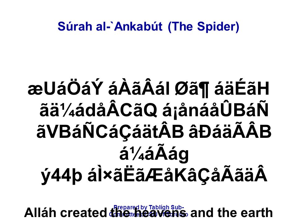 Prepared by Tablígh Sub- Committee of ISIJ of Toronto Súrah al-`Ankabút (The Spider) áTáÚáä|ÂB ãÈãºáFáÑ ãPCáXã¿åÂB áÌãÆ áÀå×áÂãH áØãcÑâF CáÆ âÄåWB Recite what has been revealed to you of the Book, and establish prayer;