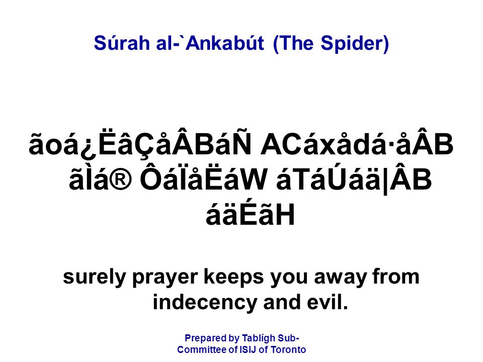 Prepared by Tablígh Sub- Committee of ISIJ of Toronto Súrah al-`Ankabút (The Spider) ý45þ áÉÒâ¯áËå|áW CáÆ âÈáÃå¯áÖ âÐáäÃÂBáÑ âoáRå¾áF ãÐáäÃÂB âoå¾ãmáÂáÑ Remembrance of Alláh is the greatest, and Alláh knows what you do.