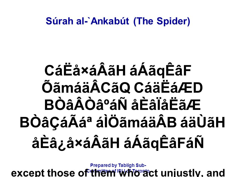 Prepared by Tablígh Sub- Committee of ISIJ of Toronto Súrah al-`Ankabút (The Spider) ý46þ áÉÒâÇãÃåtâÆ âÐá âÌådáÊáÑ çkãcBáÑ åÈâ¿âÏáÂãHáÑ CáËâÏáÂãHáÑ our God and your God is one, and to Him we submit.' (29:46)