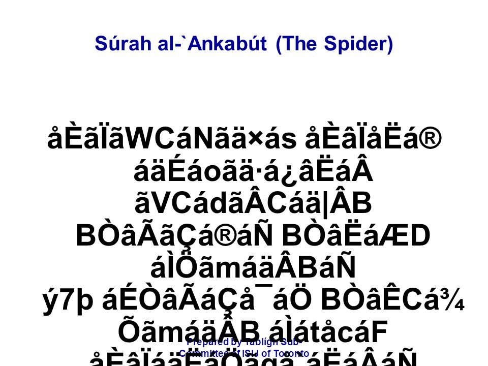 Prepared by Tablígh Sub- Committee of ISIJ of Toronto Súrah al-`Ankabút (The Spider) CæËåtâc ãÐåÖákãÂBáÒãQ áÉCátÊãåßB CáËå×áä{áÑáÑ And We have enjoined on man goodness to his parents.