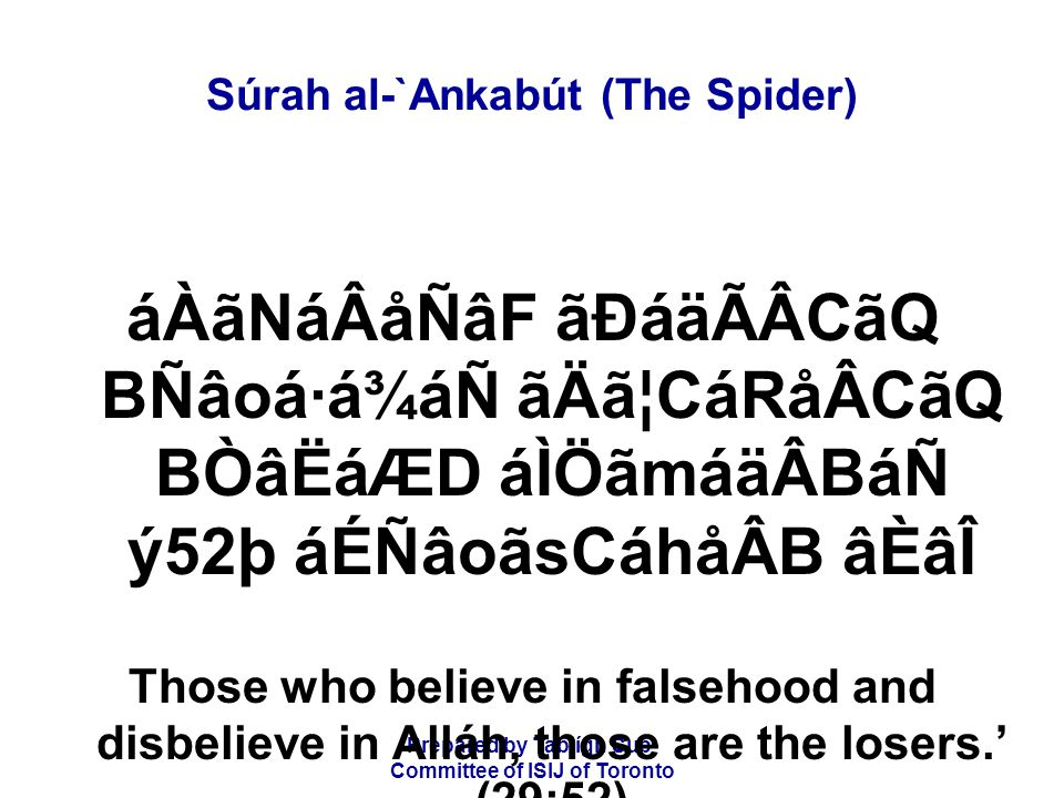 Prepared by Tablígh Sub- Committee of ISIJ of Toronto Súrah al-`Ankabút (The Spider) âÈâÎACá`á ÔæäÇátâäÆ çÄá_áF áÙåÒáÂáÑ ãPBámá¯åÂCãQ áÀáÊÒâÃã`å¯áXåtáÖáÑ âPBámá¯åÂB They ask you to hasten the punishment, and had not the term been appointed the punishment would certainly have come to them;