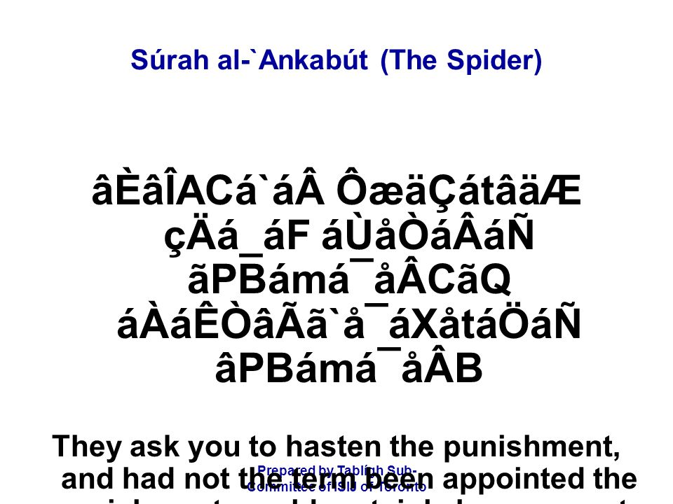 Prepared by Tablígh Sub- Committee of ISIJ of Toronto Súrah al-`Ankabút (The Spider) ý53þ áÉÑâoâ¯åxáÖ áÙ åÈâÎáÑ æUáXå³áQ ÈâÏáäËá×ãWåGá×áÂáÑ and indeed it will come to them suddenly, while they are not aware.