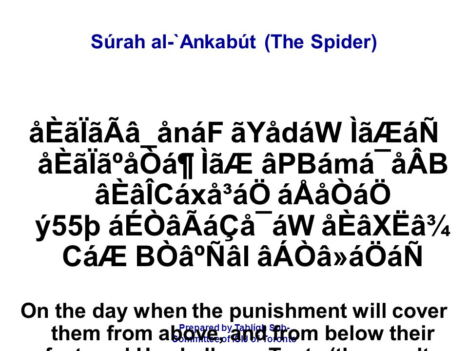 Prepared by Tablígh Sub- Committee of ISIJ of Toronto Súrah al-`Ankabút (The Spider) áÕCáäÖãIᶠçUá¯ãsBáÑ Øã¢ånáF áäÉãH BÒâËáÆD áÌÖãmáäÂB áÕãjCáRã® CáÖ ý56þ ãÉÑâkâRå®CᶠO My servants who believe, My earth is wide, therefore worship Me alone.