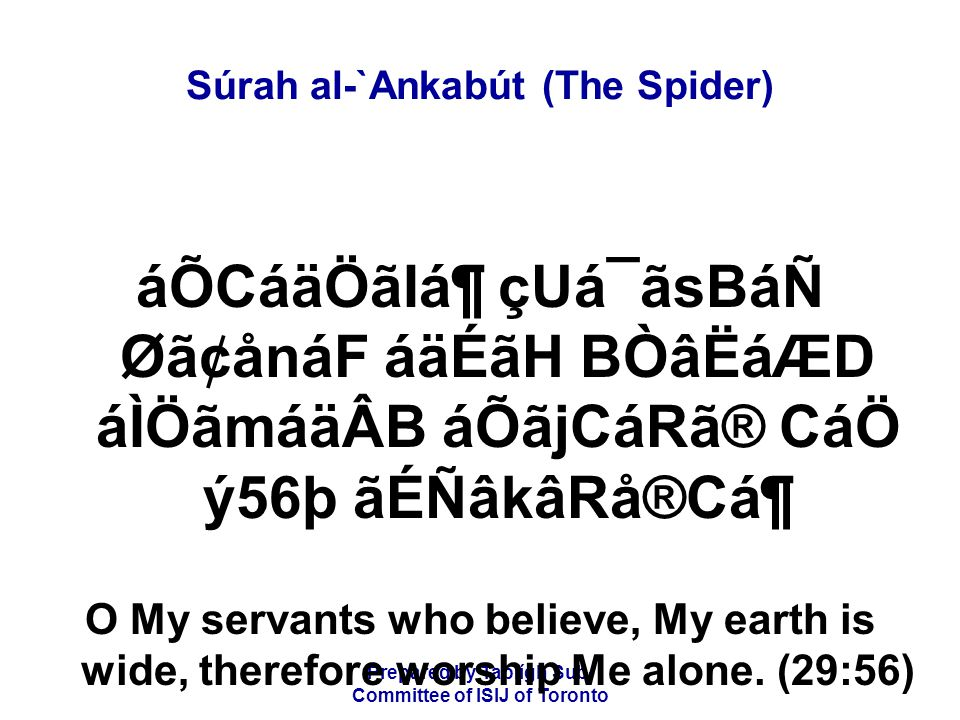 Prepared by Tablígh Sub- Committee of ISIJ of Toronto Súrah al-`Ankabút (The Spider) ý57þ áÉÒâ¯á_åoâW CáËå×áÂãH áäÈâ[ ãVåÒáÇåÂB âUá»ãMBál èuå·áÊ âäÄâ¾ Every soul shall taste of death, then to Us you shall be returned.