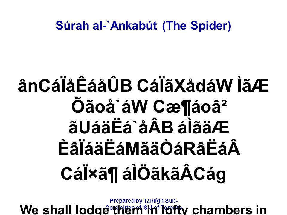Prepared by Tablígh Sub- Committee of ISIJ of Toronto Súrah al-`Ankabút (The Spider) ý58þ áÌ×ãÃãÆCá¯åÂB âoå_áF áÈå¯ãÊ How excellent is the reward of those who perform (good) deeds.