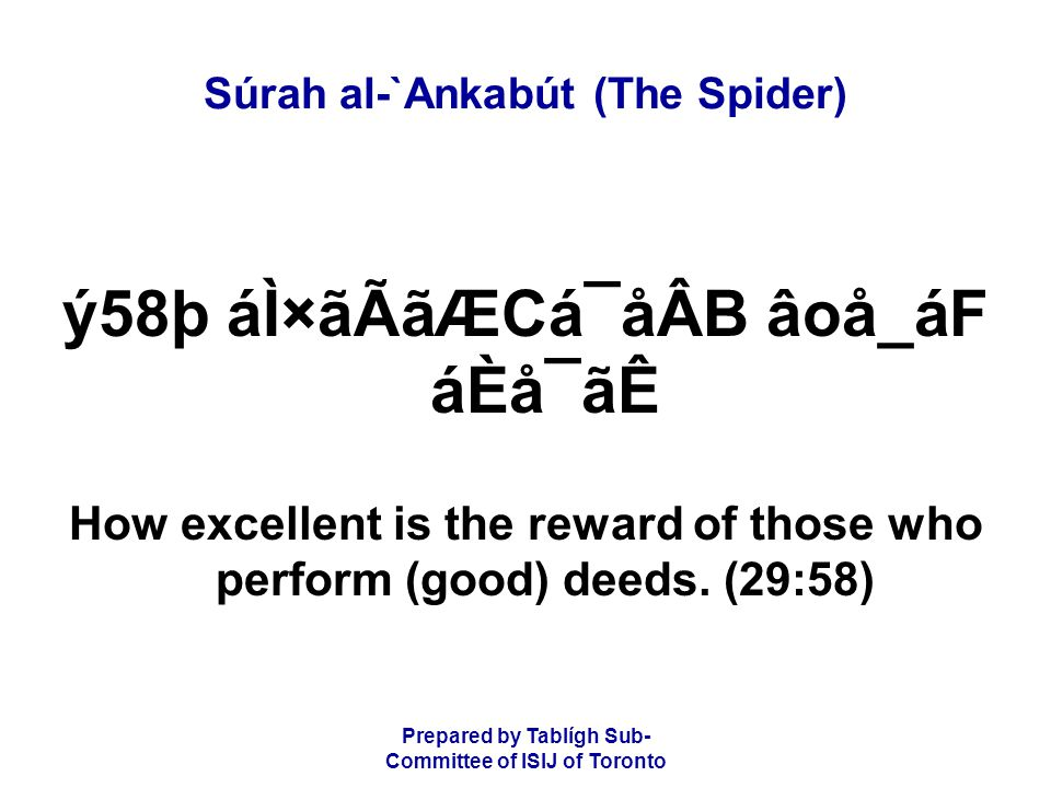 Prepared by Tablígh Sub- Committee of ISIJ of Toronto Súrah al-`Ankabút (The Spider) ý59þ áÉÒâÃáä¾áÒáXáÖ åÈãÏãäQán ÔáÃá®áÑ BÑâoáRá{ áÌÖãmáäÂB Those who are patient, and rely on their Lord.