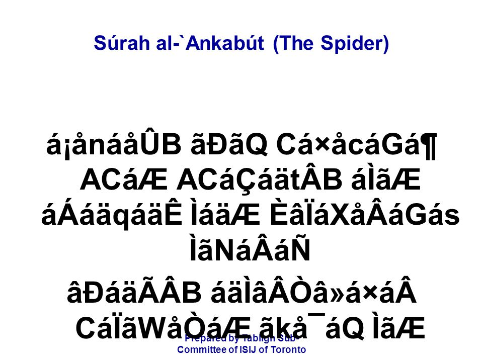 Prepared by Tablígh Sub- Committee of ISIJ of Toronto Súrah al-`Ankabút (The Spider) ý63þ áÉÒâÃã»å¯áÖ áÙ åÈâÎâoá\å¾áF åÄáQ ãÐáäÃã âkåÇádåÂB ãÄ⺠Say: 'All praise is for Alláh.