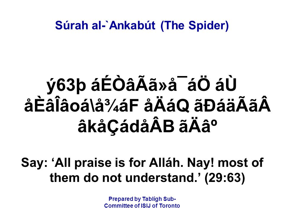 Prepared by Tablígh Sub- Committee of ISIJ of Toronto Súrah al-`Ankabút (The Spider) çSã¯áÂáÑ çÒåÏá áäÙãH Cá×åÊâäkÂB âTCá×ádåÂB ãÍãmáÎ CáÆáÑ The life of this world is nothing but a sport and play.