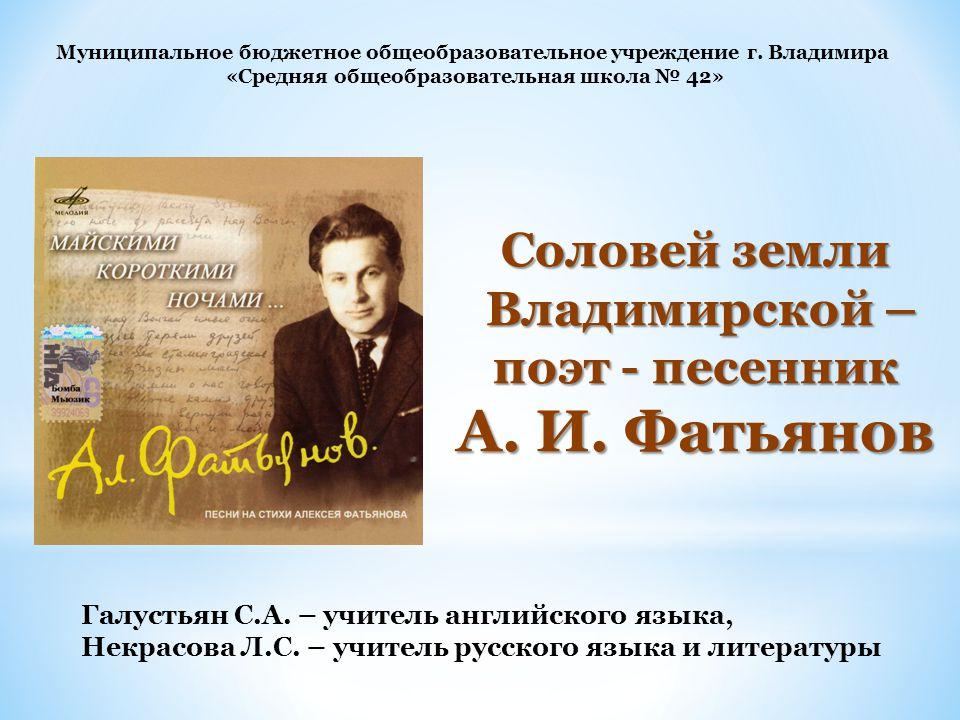 One of the most popular songs during the Great Patriotic War was the song «Nightingales».