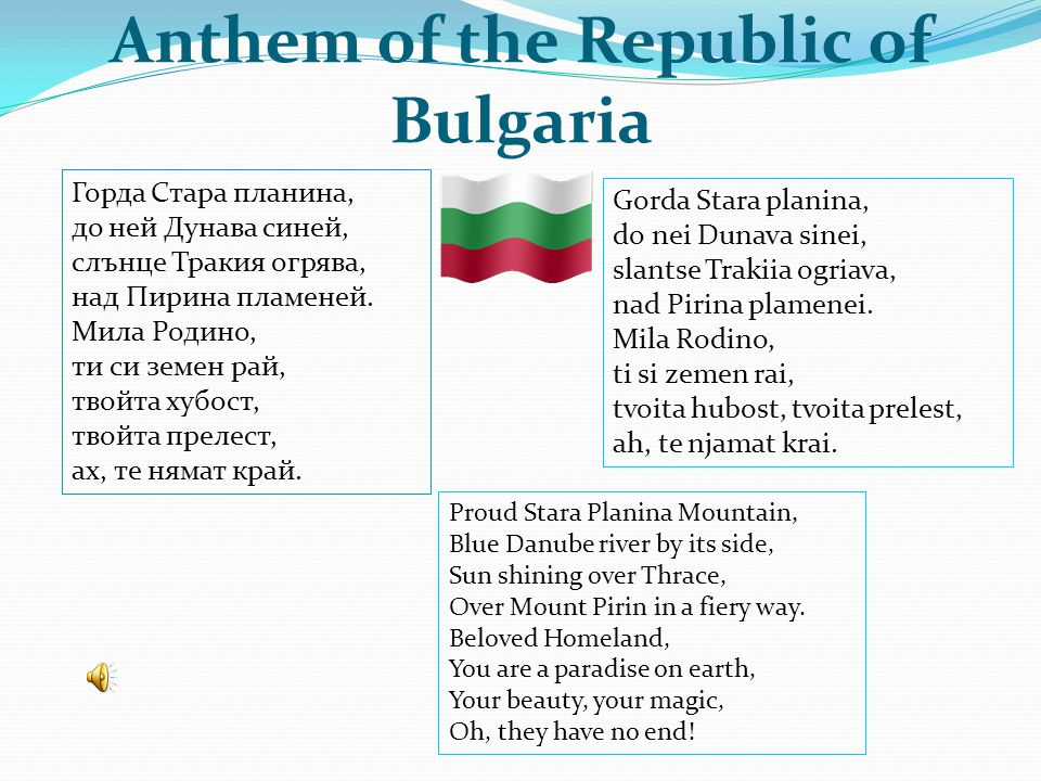 Bulgarian alphabet (българска азбука) Bulgarian is a Southern Slavic language with about 12 million speakers mainly in Bulgaria, but also in Ukraine, Macedonia, Serbia, Turkey, Greece, Romania, Canada, USA, Australia, Germany and Spain.