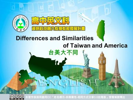 Differences and Similarities of Taiwan and America 台美大不同.
