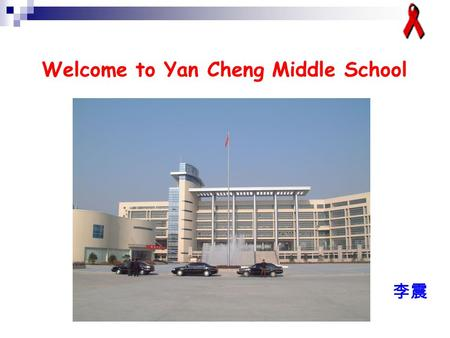 Welcome to Yan Cheng Middle School 李震. Smoking Drinking Taking drugs AIDS.