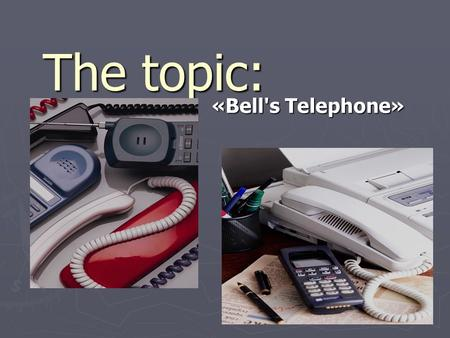 The topic: «Bell's Telephone». A pioneer in the field of telecommunications, Alexander Graham Bell was born in 1847 in Edinburgh, Scotland.