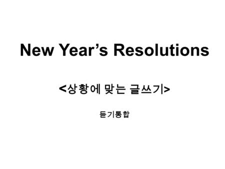New Year's Resolutions 듣기통합. Class Objectives 1)Students are able to fill in the blanks after reading the article related to New Year's Resolutions (writing.