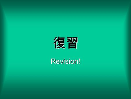復習 Revision!. 20 30 40 50 10 20 30 40 50 10 20 30 40 50 10 20 30 40 50 20 40 60 80 100 10 感じ KANJI 词组 Vocabulary 文章Sentences翻译Translation Wild Card.