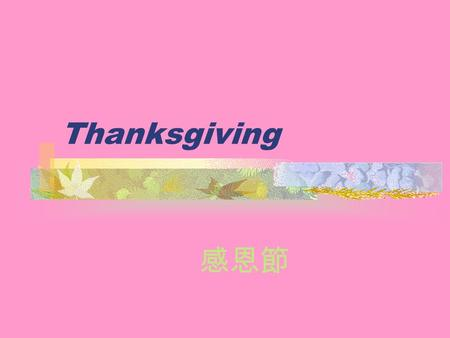 Thanksgiving 感恩節. In 1620, many Englishmen sailed to America on ships. One of those ships was called the Mayflower. These Englishmen were called Pilgrims.
