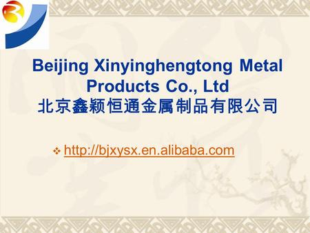 Beijing Xinyinghengtong Metal Products Co., Ltd 北京鑫颖恒通金属制品有限公司 