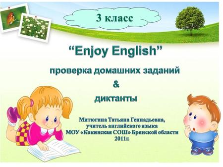 3 класс Unit 1, Lesson 1 Dictation Lazy, brave, name, snake, take, nice, five, ride, nine, go, no, home, nose, close.