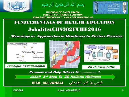 KINGDOM <strong>OF</strong> SAUDI ARABIA MINISTRY <strong>OF</strong> HIGHER EDUCTION KING SAUD UNIVERSITY CAMS DEPARTMENT HE FUNMAMENTALS <strong>OF</strong> HEALTH EDUCATION Johali1stCHS382FUHE2016.