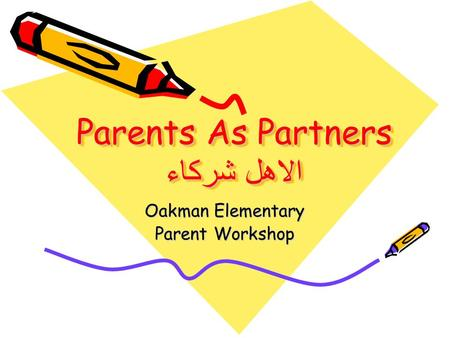 Parents As Partners الاهل شركاء Oakman Elementary Parent Workshop.