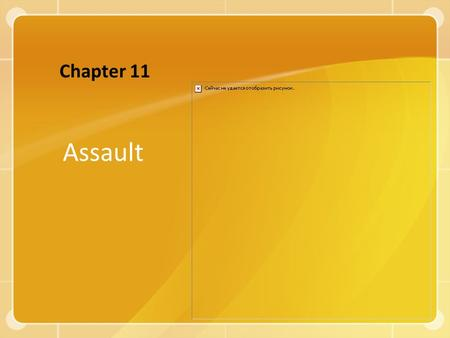 Assault Chapter 11. Copyright ©2008 The McGraw-Hill Companies, Inc. All rights reserved. 2 OVERVIEW OF ASSAULT An assault is an unlawful attempt or threat.