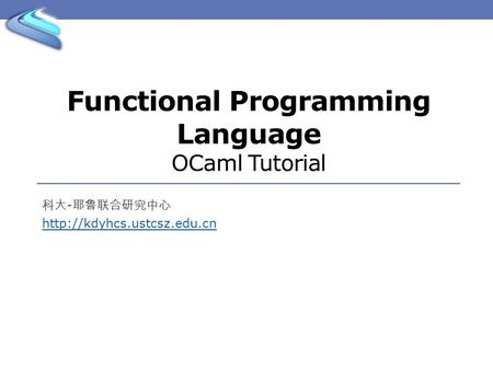 Functional Programming Language OCaml Tutorial 科大 - 耶鲁联合研究中心