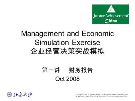 Copyright©2005. All rights reserved. This document, or parts thereof may not be reproduced in any form without permission from Junior Achievement China.