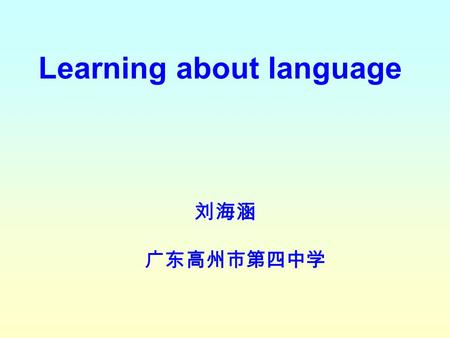 Learning about language 刘海涵 广东高州市第四中学. The keys to the ex. 1 1.pleasure, tried 2.pity 3.go away 4.wish 5.call 6.looked at 7.ridiculous8.stated satisfaction,