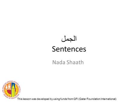 الجمل Sentences Nada Shaath This lesson was developed by using funds from QFI (Qatar Foundation International)