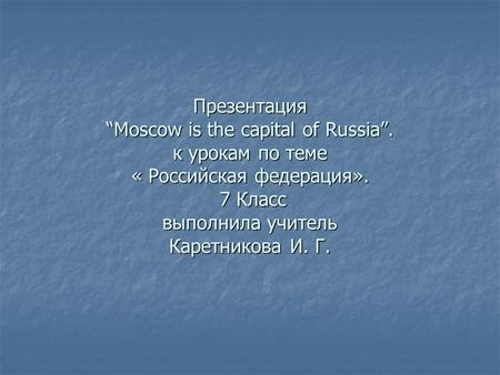 "Презентация ""Moscow is the capital of Russia"""