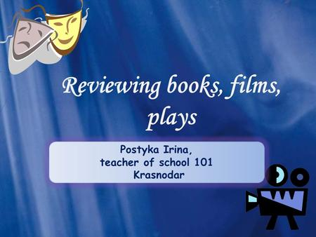 Reviewing books, films, plays Postyka Irina, teacher of school 101 Krasnodar.