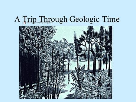 A Trip Through Geologic Time. The Fossil Record fossils tell the history of life on earth not all organisms form fossils conditions necessary for fossil.