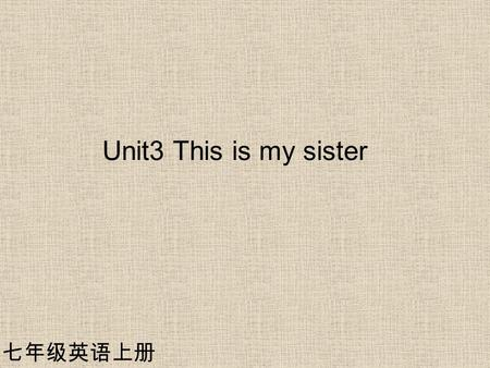 Unit3 This is my sister 七年级英语上册. What's her/his name? Her/His name is …