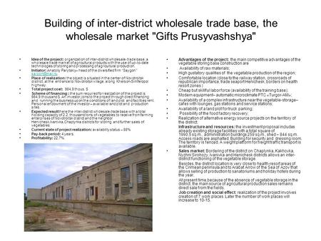Building of inter-district wholesale trade base, the wholesale market Gifts Prusyvashshya Idea of the project: organization of inter-district wholesale-