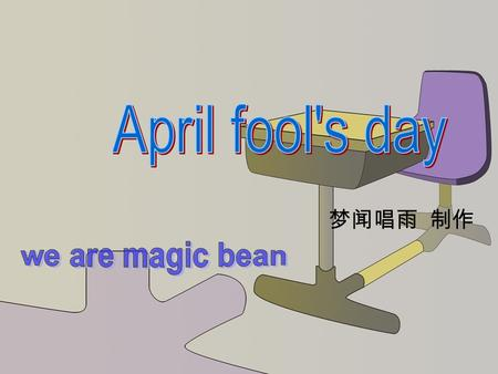 "梦闻唱雨 制作.  Every year on April 1, is many western nations of one of the most happy people, because this day is world famous ""April fool's day""."